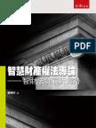 1T44智慧財產權法專論-智財法發展新趨勢