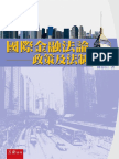 1U12國際金融法論:政策及法制