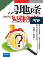 3T03房地產疑難解答