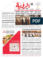 Alroya Newspaper 15-12-2015