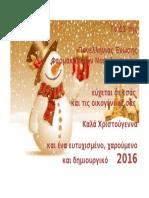 Καρτα Χριστουγενων 2016 5