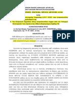 ΕΞΩΔΙΚΟ ΕΞΟΥΣΙΟΔΟΤΗΣΗΣ ΑΠΟΠΛΗΡΩΜΗΣ ΟΦΕΙΛΩΝ ΔΗΜΟΣΙΟ-ΑΣΦΑΛΙΣΤΙΚΑ ΤΑΜΕΙΑ-ΤΡΑΠΕΖΕΣ 14-12-2015