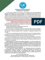 ΚΕΝΤΡΙΚΑ ΕΛΛΗΝΩΝ ΣΥΝΕΛΕΥΣΙΣ ΑΝΑΚΟΙΝΩΣΗ 14-12-2015.pdf