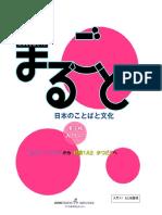 kanji Book_20150114.pdf