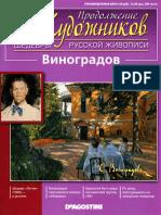50_khudozhnikov_67_-_Vinogradov.pdf