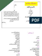 تفسیر سورۃ الکہف - دجالی فتنے کے نمایاں خدوخال