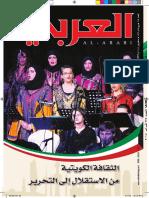 مجلة العربي عدد فبراير 2015