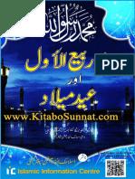Mahe Rabi Ul Awwal Aur Eid Meelad