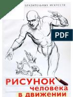 БЁРН ХОГАРТ - Рисунок человека в движении