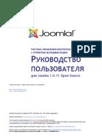 Joomla User Manual Russian