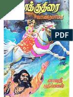 நிலாக்குதிரை - வாண்டுமாமா