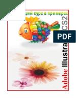 Adobe Illustrator. Обучающий курс в примерах