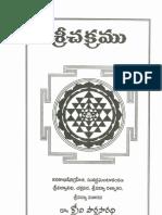 SriChakram 32 Pages