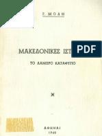 Μακεδονικές ιστορίες
