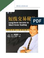 短线交易秘诀(高清版)—拉里:威廉斯