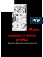 05 Modern Architecture in Greece Light A