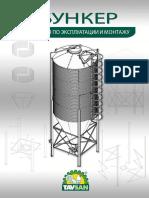 Инструкция_бункер.pdf