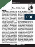 Meditrack Punjabi December 2015