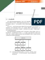 C++_API_扢數所需的狀態配置快速參考為Windows管理框架4.0.pdf