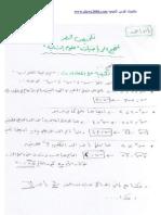 تلخيص مختصر للرياضيات