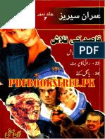 Imran Series Jild 7 Pdfbooksfree.pk