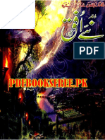 NU Digest March 2013 Pdfbooksfree.pk