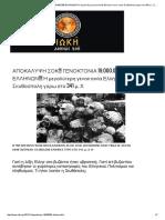 ΑΠΟΚΑΛΥΨΗ ΣΟΚ!!! ΓΕΝΟΚΤΟΝΙΑ 19.000.000 ΕΛΛΗΝΩΝ!!!! Η Μεγαλύτερη Γενοκτονία Ελλήνων Έγινε Στην Σκυθούπολη Γύρω Στο 341 μ