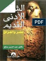 Al Charq Al Adna Alqadim