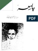 مولانا محمد اسلام جیراجپوری نمبر