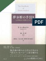 【立読】夢分析の手引き