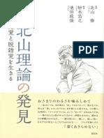 【立読】北山理論の発見