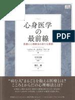 【立読】心身医学の最前線