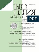 algologia 2012