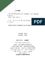 OTC代表实战手册(全)