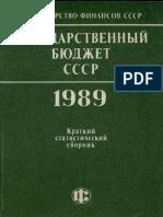 Gosudarstvennyy Byudzhet Sssr 1989