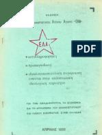 Έκδοση του Επαναστατικού Λαϊκού Αγώνα -ΕΛΑ- , απρίλης 1992