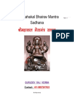 Shri Mahakal Bhairav Sadhana(Mantras,Kavach,Stotra,Shabar Mantra) (श्रीमहाकाल भैरव मंत्र साधना )