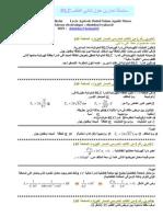 RLC سلسلة تمارين وحلول من الكتاب المدرسي حول