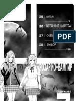 Манга - Крестик и Вампир 07