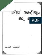 Dalit Sahithyam Oru Amukham