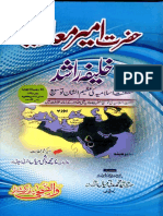 Hazrat Ameer Moaviyyah Khalifa Rashid Syed Muhammad Hashmi Mian
