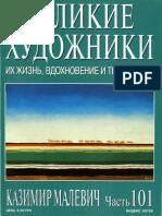 101 Kazimir Malevich