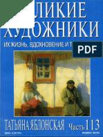 113-Tat Yana Yablonskaya