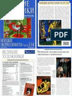 114-NEMETsKIE_EKSPRESSIONISTY
