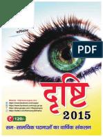 Dristi2015.pdf