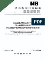 NBT 47014~47016-2011 《承压设备焊接工艺评定、压力容器焊接规程、承压设备产品焊接试件的力学性能检验》