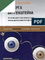 Kocherga Vitgenshteyna Istoria Desyatiminutnogo s