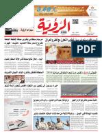 Alroya Newspaper 21-12-2015
