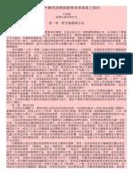 中籍與外籍英語教師薪資差異現象之探討