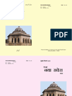 Hindi & Urdu Cover